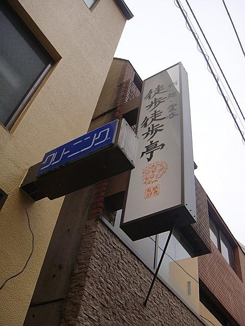 徒歩徒歩亭@四谷