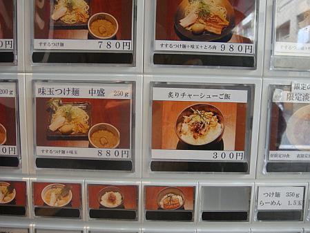 券売機@麺や すする