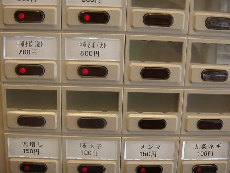 券売機@福の神食堂