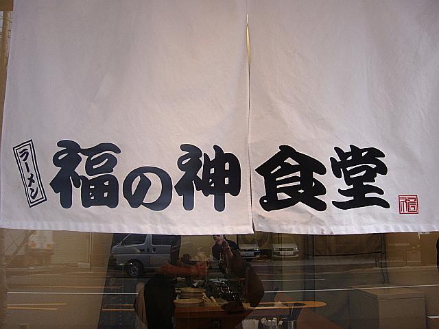 福の神食堂@秋葉原