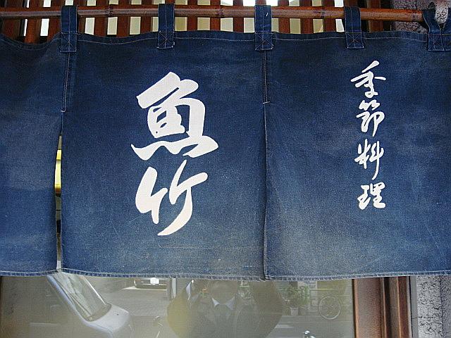 季節料理 魚竹@築地