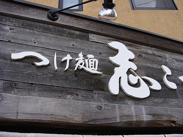 つけ麺 志こつ@久地