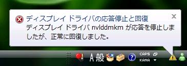 NVIDIA ドライバ応答停止と復活