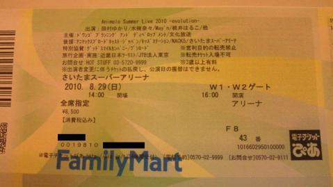 アニサマ2010 2日目チケット