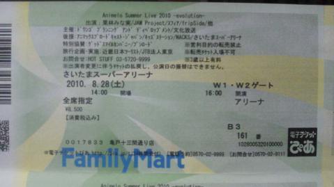 アニサマ1日目チケット