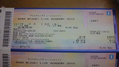 奈々様チケット