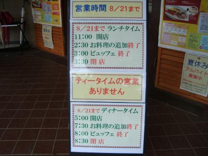 螟上・蝟カ讌ュ譎る俣_convert_20110719190820