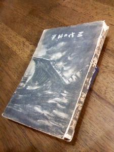 冨塚清『三代の科學』
