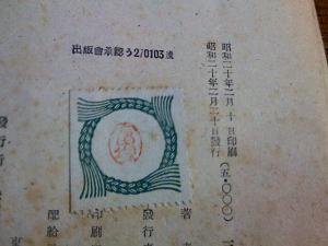 冨塚清『三代の科学』背表紙