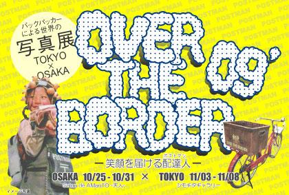 over-the-border-09.jpg