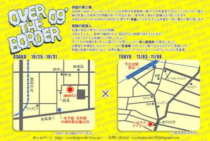 over-the-border-09ura.jpg