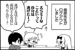 生徒会のヲタのしみ。ログ34-02