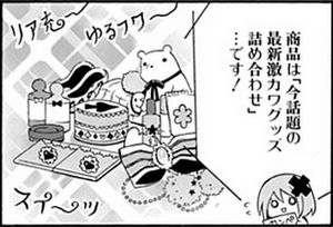 生徒会のヲタのしみ。ログ34-03
