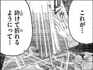 hayatenogotoku255-02