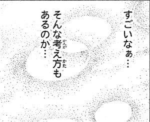 hayatenogotoku257-00