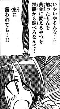 hayatenogotoku258-03