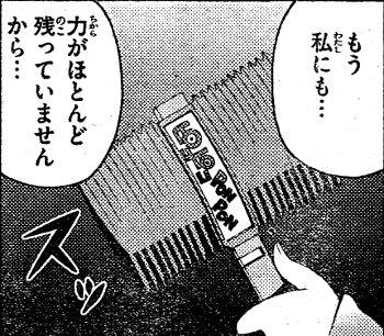 hayatenogotoku259-04