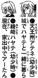 hayatenogotoku262-00