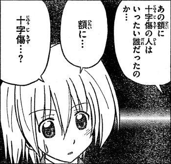 hayatenogotoku263-03