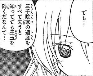 hayatenogotoku264-01