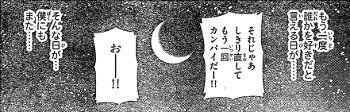 hayatenogotoku265-01