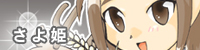 banner_sayo.jpg