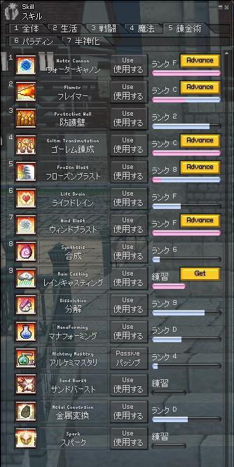 mabinogi_2010_03_04_004れんきん