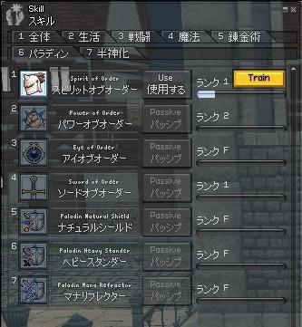 mabinogi_2010_03_04_005ぱら