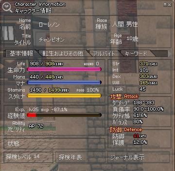 mabinogi_2010_03_04_008ぱらら