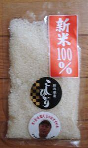 【金の米】(岩船産コシヒカリ)2合