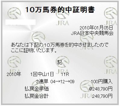 20100105.jpg