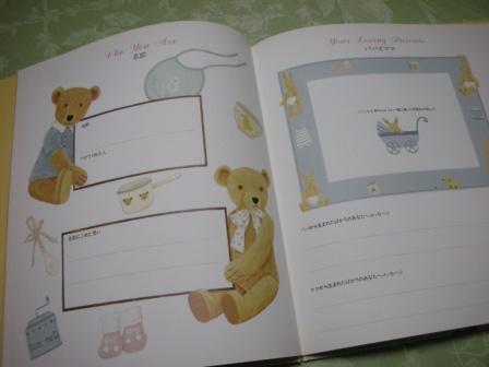 赤ちゃん日記2