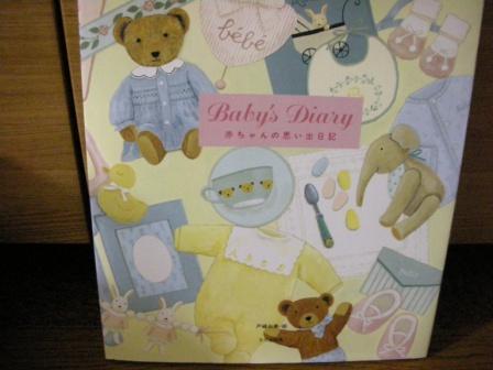 赤ちゃん日記1