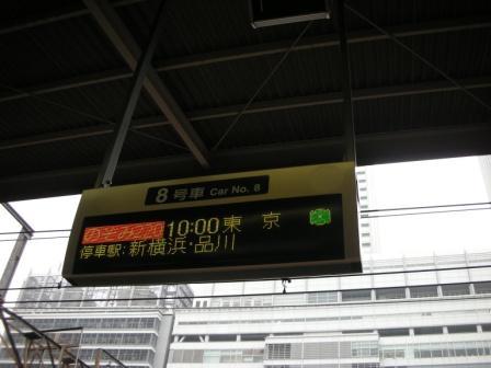 新幹線で・・