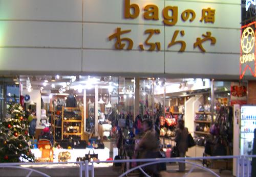 浦和駅前バッグの店あぶらや