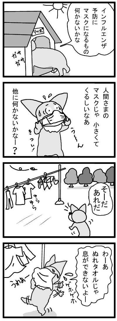 56 予防マスク ブログ用
