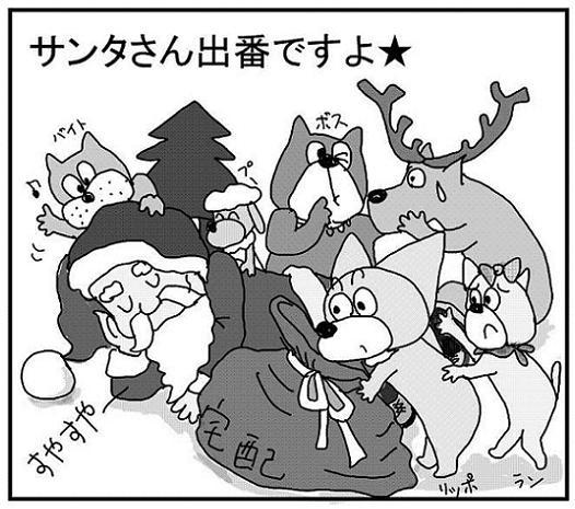 01 サンタさん出番ですよ