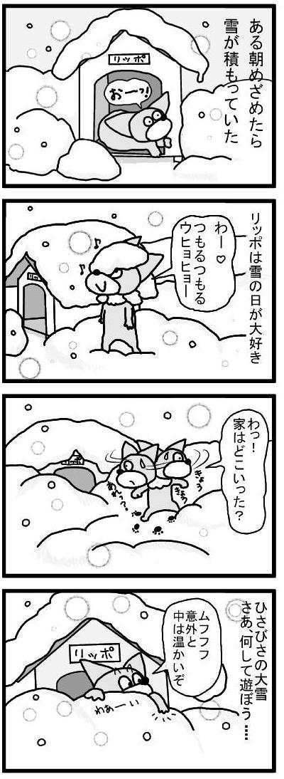 99  雪の朝 ブログ用