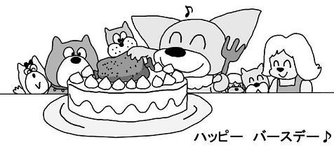 誕生日000  りっぽ