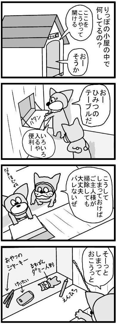 99121 ひみつのテーブルブログ用