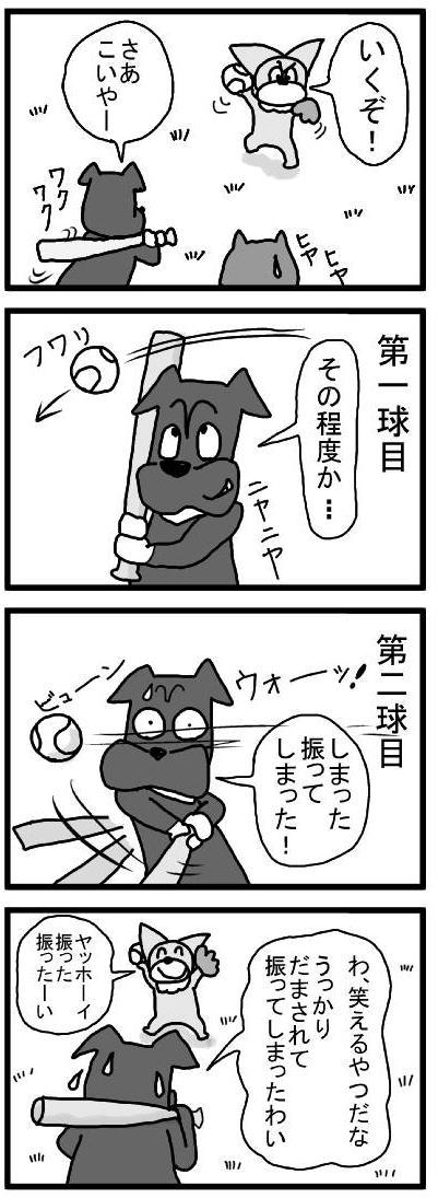 99148 勝負はじめー ブログ用