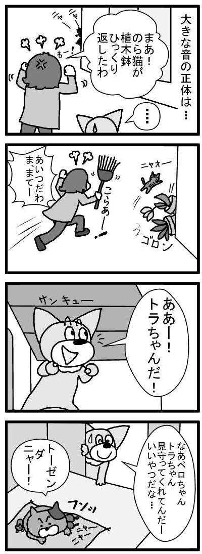 99171 助っ人トラちゃん ブログ用