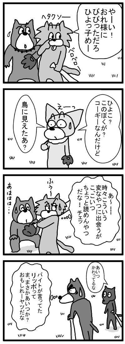 99198 ひよっこ ブログ用