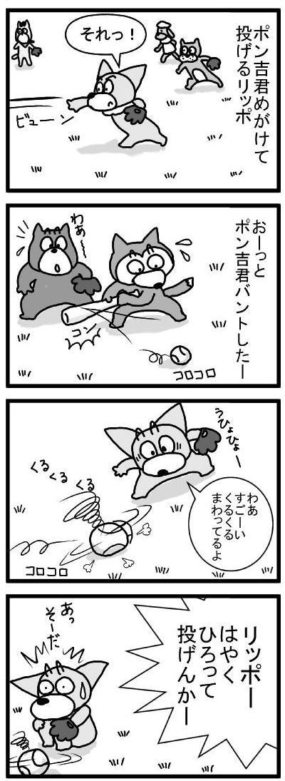 202 ポン吉君バント ブログ用