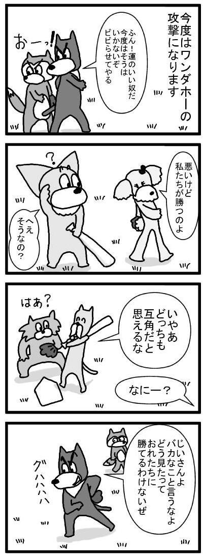 212 ワンダホーの攻撃 ブログ用