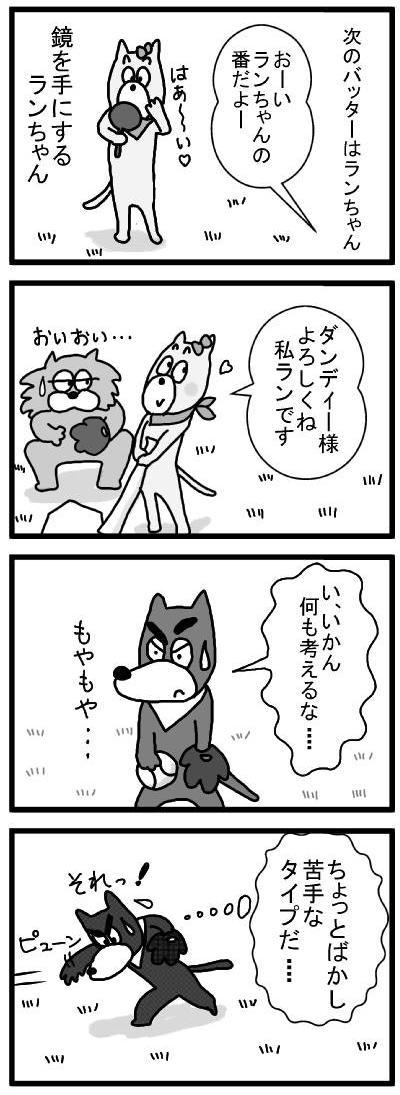 218 次はランちゃん ブログ用