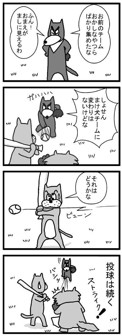 221 まけ犬 ブログ用