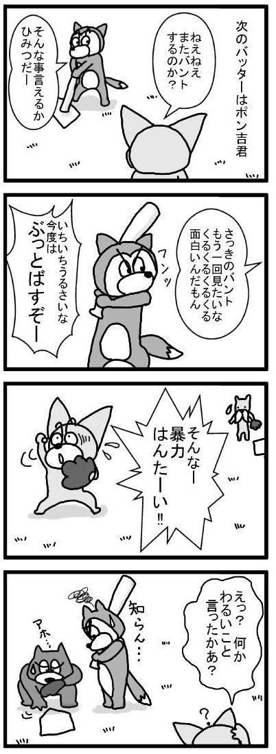 235 2回目ポン吉君 ブログ用