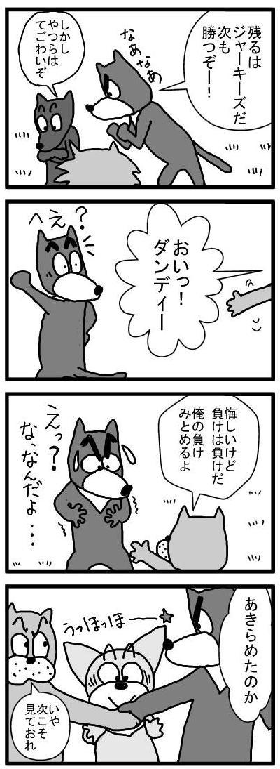 262 ダンデイー&バイト ブログ用