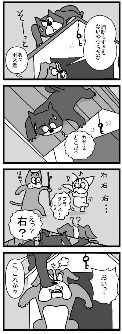298 ボス君がんばれブログ用